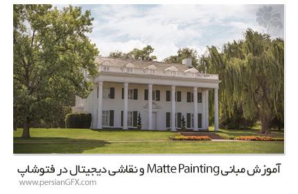 دانلود آموزش مبانی Matte Painting و نقاشی دیجیتال در فتوشاپ سی سی از Pluralsight - Pluralsight Matte Painting Basics And The Static Camera Shot