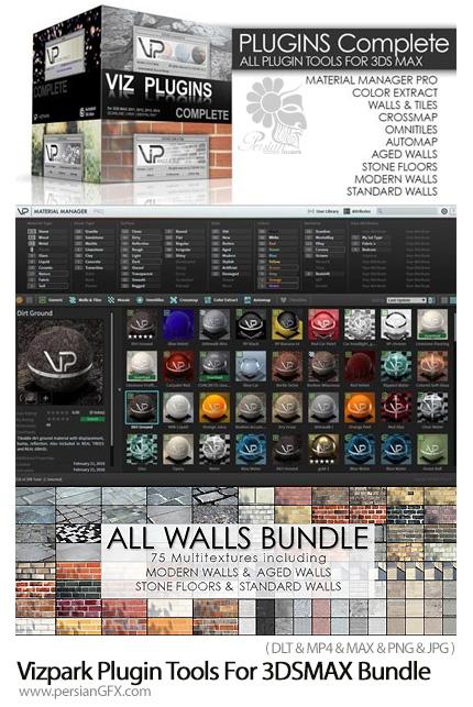 دانلود مجموعه پلاگین ابزار طراحی تریدی مکس - Vizpark Plugins Complete Bundle All Plugin Tools For 3DSMAX