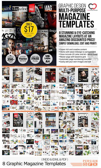 دانلود 8 قالب آماده مجله های گرافیکی و تبلیغاتی شامل بیش از 350 صفحه با فرمت ایندیزاین - 8 Professional Graphic Design Magazine Templates (over 350 pages)