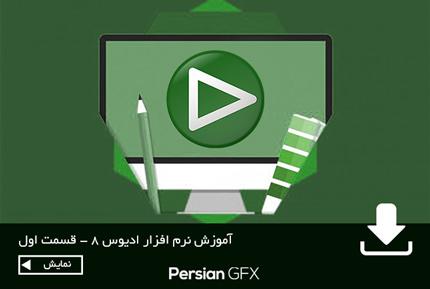 آموزش ویدئویی رایگان EDIUS PRO 8 به زبان فارسی قسمت اول - آموزش نصب و آشنایی با محیط نرم افزار