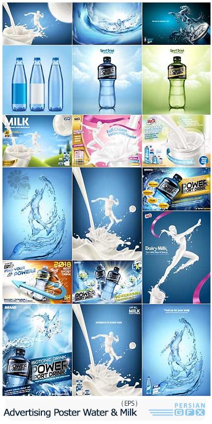 دانلود تصاویر وکتور قالب آماده پوسترهای تبلیغاتی آب معدنی، نوشیدنی و شیر - Advertising Poster Concept Energy Drink Water And Milk Vector