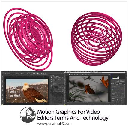 دانلود آموزش تکنیک های موشن گرافیک برای ویراستاران ویدئو در فتوشاپ و ایلوستریتور از لیندا - Lynda Motion Graphics For Video Editors Terms And Technology