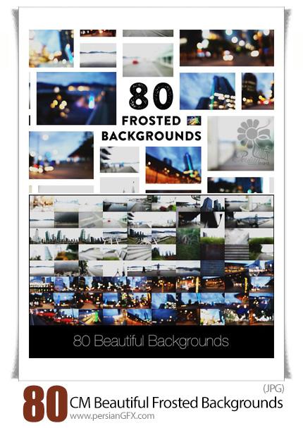 دانلود 80 تصویر با کیفیت پس زمینه محیط های مختلف مات - CreativeMarket 80 Beautiful Frosted Backgrounds