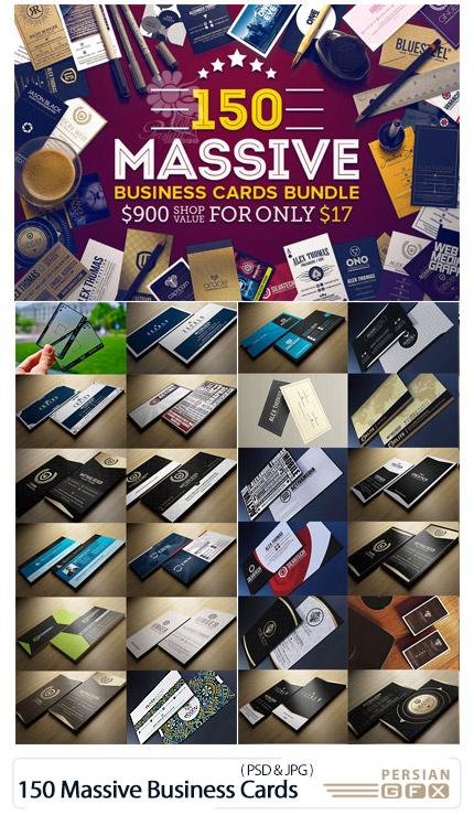 دانلود 150 تصویر لایه باز کارت ویزیت های متنوع - 150 Massive Business Cards Bundle