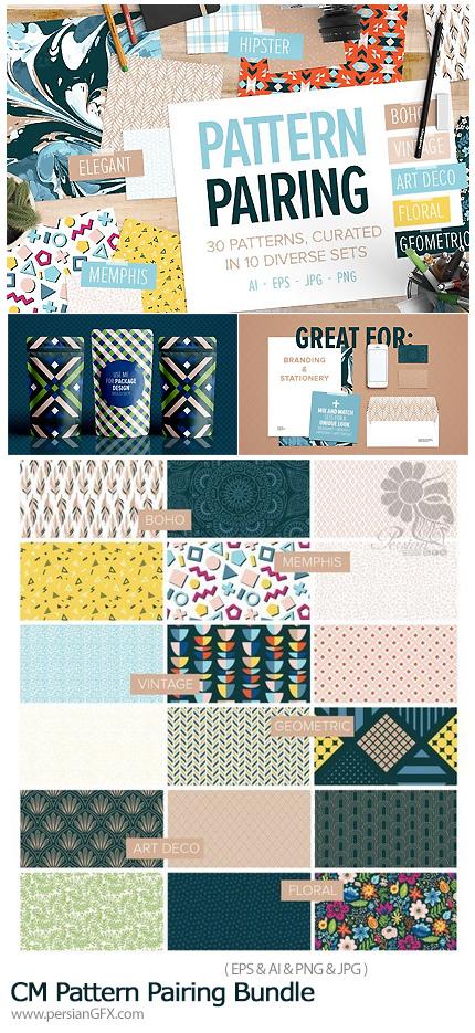 دانلود مجموعه تصاویر وکتور پترن با طرح های متنوع هندسی، گلدار، هنری و قدیمی - CM Pattern Pairing Bundle