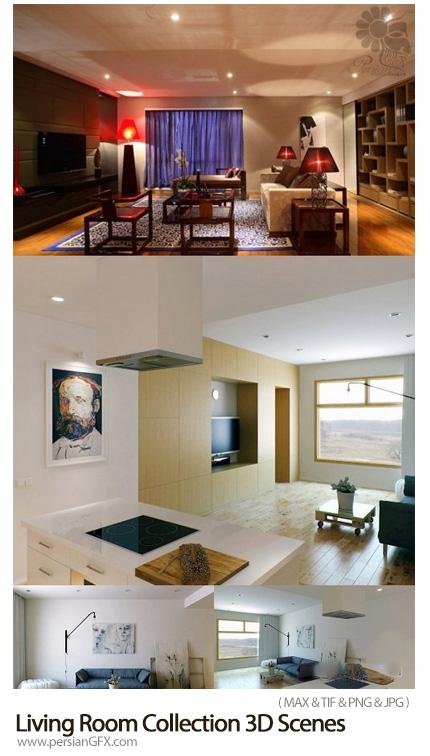 دانلود صحنه سه بعدی آماده سالن پذیرایی یا اتاق نشیمن - Living Room Collection 3D Scenes