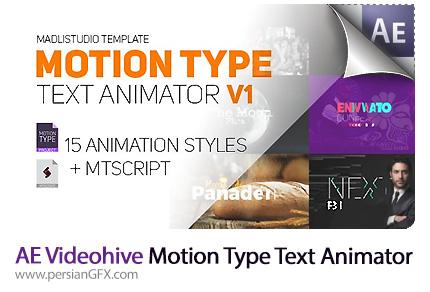 دانلود اسکریپت آماده افتر افکت ساخت انیمیشن متن به همراه آموزش ویدئویی از ویدئوهایو - Videohive Motion Type Text Animator After Effects Script