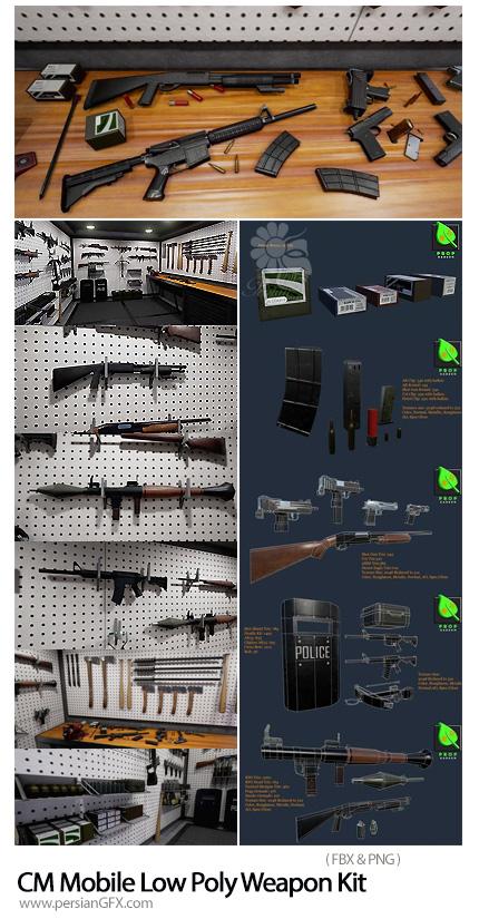 دانلود مجموعه مدل های آماده سه بعدی وسایل جنگی، تفنگ، اسلحه، کلت، شمشیر و ... - CreativeMarket Mobile Low Poly Weapon Kit