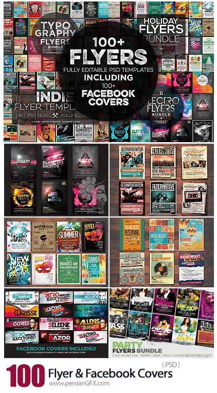 دانلود بیش از 100 قالب لایه باز فلایر و کاور فیسبوک متنوع - +100 Professional Flyer Templates And Facebook Covers