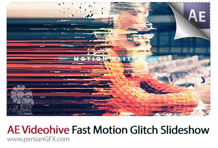 دانلود پروژه آماده افترافکت اسلایدشو ویدئو و تصاویر با افکت متحرک گلیچ به همراه آموزش ویدئویی از ویدئوهایو - Videohive Fast Motion Glitch Slideshow After Effects Temp