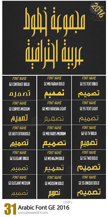 دانلود مجموعه فونت های عربی GE 2016 - Arabic Font GE 2016
