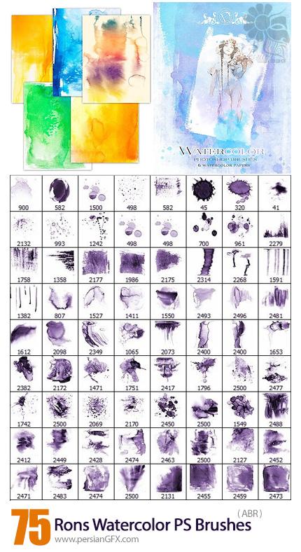 دانلود 75 براش فتوشاپ لکه های آبرنگی متنوع - Rons Watercolor Photoshop Brushes