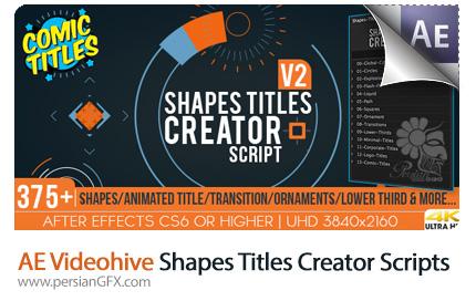 دانلود اسکریپت ساخت ترانزیشن، اشکال و عناوین متحرک در افترافکت از ویدئوهایو - Videohive Shapes Titles Creator AE Scripts