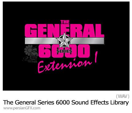 دانلود بیش از 6000 افکت صوتی حیوانات، جمعیت، حمل و نقل، ورزش و ... - The General Series 6000 Sound Effects Library