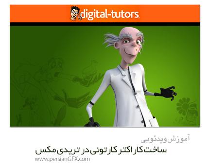 دانلود آموزش ساخت کاراکتر کارتونی در تریدی مکس از دیجیتال تتور - Digital Tutors Creating Cartoon Characters In 3ds Max