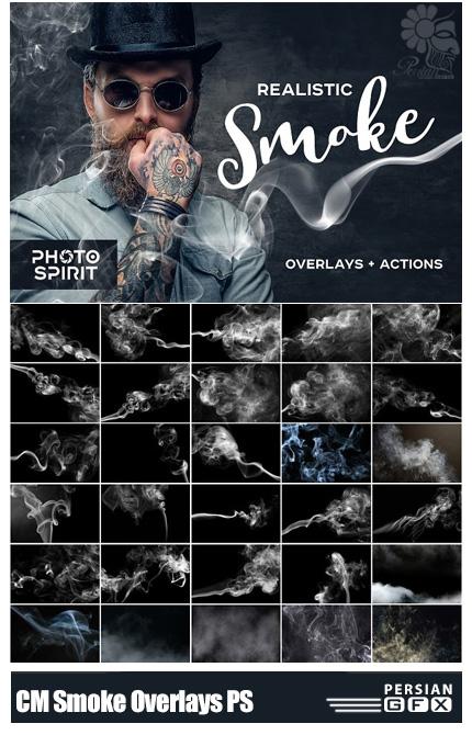 دانلود تصاویر کلیپ آرت و اکشن فتوشاپ ایجاد افکت دود بر روی تصاویر - CreativeMarket Realistic Smoke Overlays Photoshop