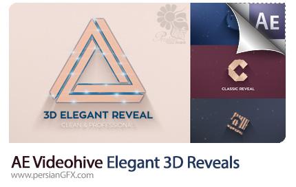 دانلود پروژه آماده افترافکت نمایش لوگو با افکت های سه بعدی متنوع به همراه آموزش ویدئویی از ویدئوهایو - Videohive Elegant 3D Reveals After Effects Template