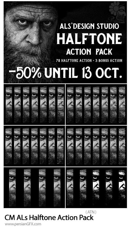 دانلود اکشن فتوشاپ ایجاد افکت ترام با سبک های مختلف بر روی تصاویر به همراه آموزش ویدئویی - CreativeMarket ALs Halftone Action Pack