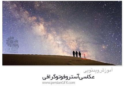 دانلود آموزش عکاسی آستروفوتوگرافی از Skillshare - Skillshare Nightscapes Landscape Astrophotography