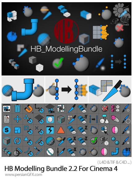 دانلود اسکریپت آماده مدلسازی برای نرم افزار سینمافوردی - HB Modelling Bundle 2.2 For Cinema 4d