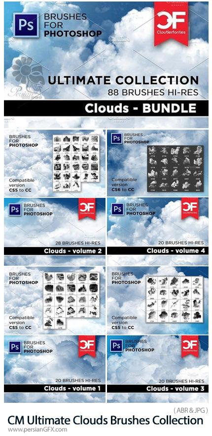 دانلود مجموعه براش فتوشاپ ابرهای متنوع - CM Ultimate Clouds Brushes Collection
