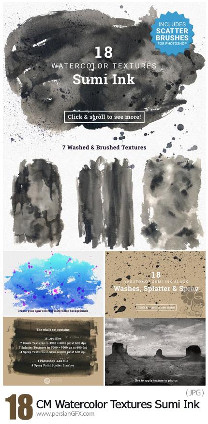 دانلود 18 تکسچر آبرنگی و جوهری متنوع  با کیفیت بالا - CM 18 Watercolor Textures Sumi Ink