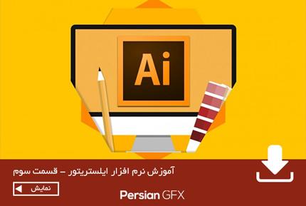 آموزش ویدئویی رایگان کار با ایلوستریتور سی سی 2017 به زبان فارسی  - قسمت سوم