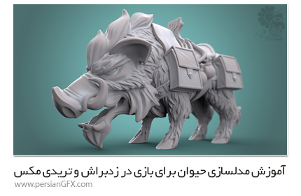 دانلود آموزش مدلسازی حیوان برای بازی در زدبراش و تریدی مکس از Pluralsight - Pluralsight Stylized Animal Modeling For Games