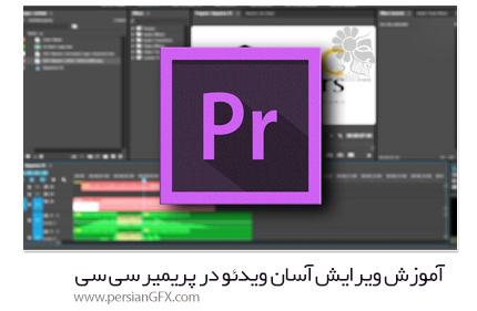 دانلود آموزش ویرایش آسان ویدئو در پریمیر سی سی از یودمی - Udemy Adobe Premiere Pro CC Easy Video Editing With Premiere Pro