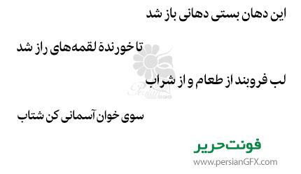 دانلود فونت فارسی، اردو، کردی و عربی حریر - Harir Font