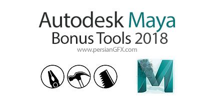 دانلود مجموعه پلاگین ها و اسکریپت های مفید نرم افزار مایا - Autodesk Maya Bonus Tools 2018 x64