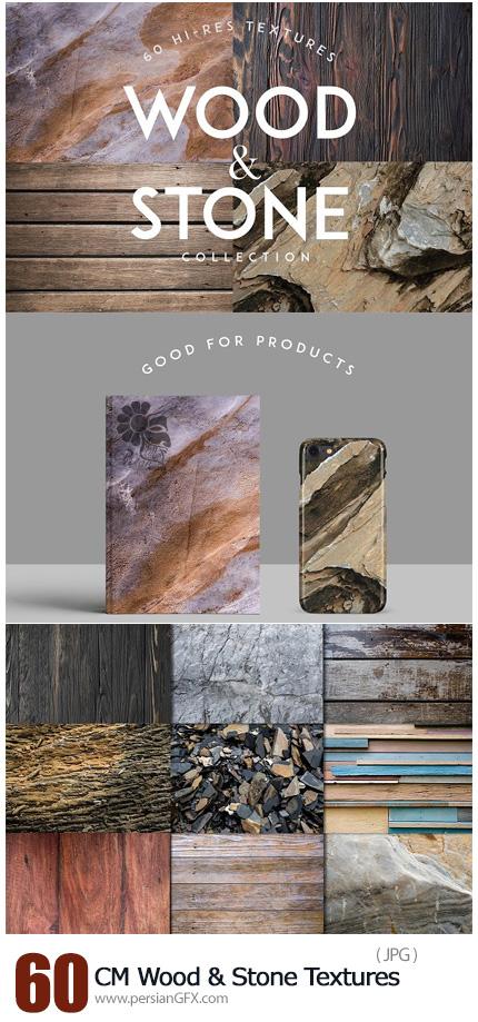 دانلود 60 تکسچر با کیفیت چوبی و سنگی متنوع - CM Wood And Stone Textures Backgrounds