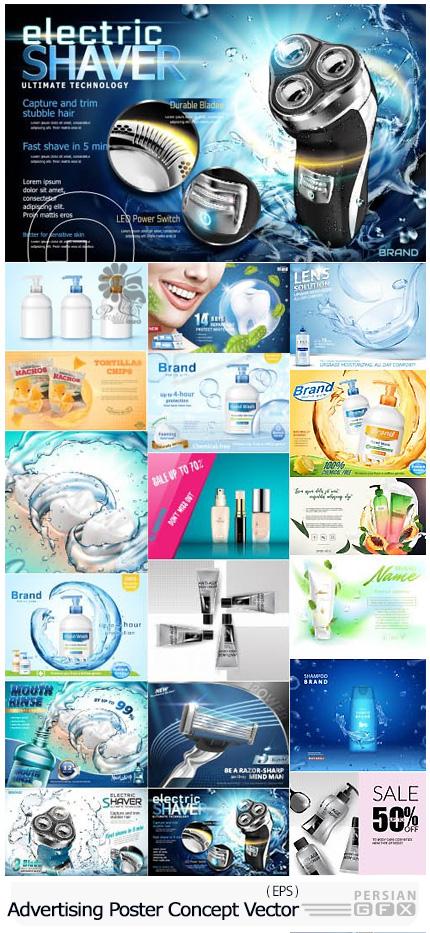 دانلود مجموعه تصاویر وکتور قالب آماده پوسترهای تبلیغاتی لوازم آرایشی و بهداشتی - Advertising Poster Concept Vector
