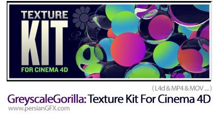 دانلود کیت تکسچر برای سینمافوردی - GreyscaleGorilla Texture Kit V 1.1 For Cinema 4D