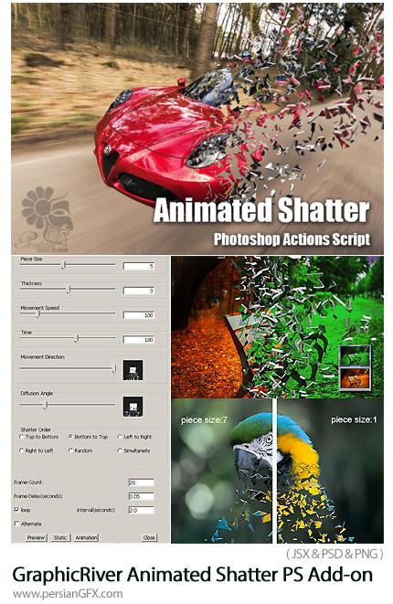 دانلود پلاگین فتوشاپ ایجاد افکت ذرات متلاشی شده متحرک از گرافیک ریور - GraphicRiver Animated Shatter Photoshop Add-on