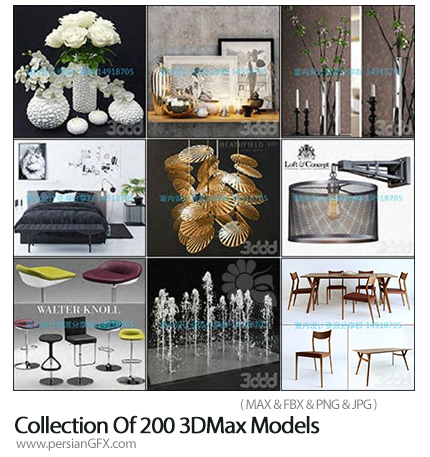 دانلود مجموعه مدل های آماده سه بعدی وسایل خانه و اشیاء تزئینی متنوع - Collection Of 200 3DMax Models