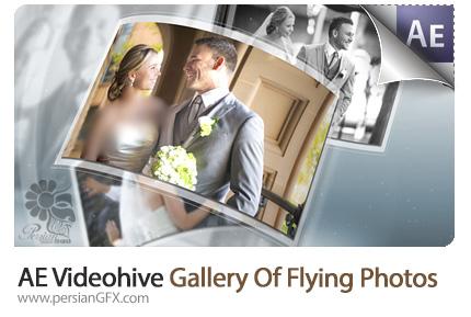 دانلود پروژه آماده افترافکت نمایش گالری با افکت پرواز تصاویر از ویدئوهایو - Videohive Gallery Of Flying Photos After Effects Template