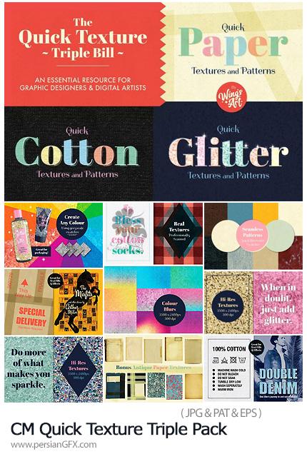 دانلود مجموعه تکسچر و پترن کاغذی، پشمی و درخشان برای فتوشاپ و ایلوستریتور - CM Quick Texture Triple Pack