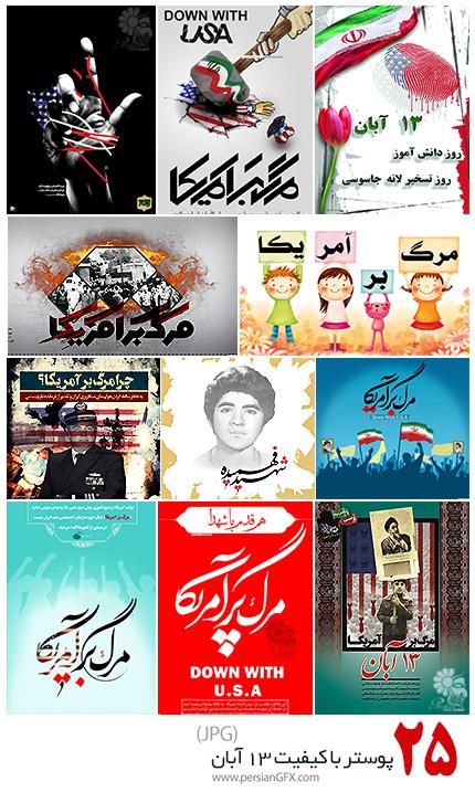 دانلود 25 پوستر با کیفیت 13 آبان روز دانش اموز
