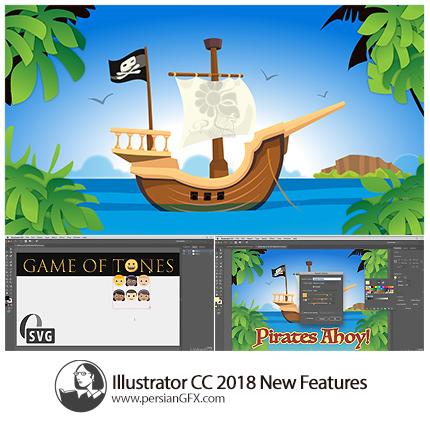 دانلود آموزش ویژگی های جدید ایلوستریتور سی سی 2018 از لیندا - Lynda Illustrator CC 2018 New Features