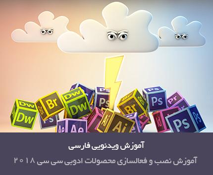 آموزش ویدئویی نصب و فعال سازی محصولات Adobe CC 2018 - به زبان فارسی