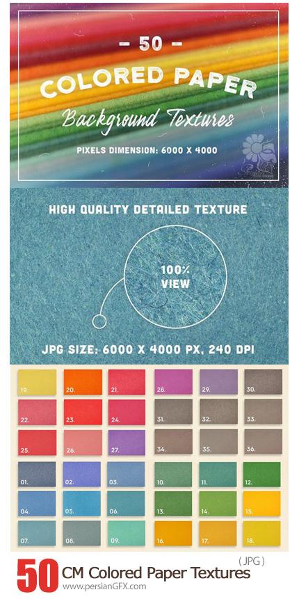 دانلود 50 تکسچر کاغذی رنگارنگ - CM 50 Colored Paper Background Textures