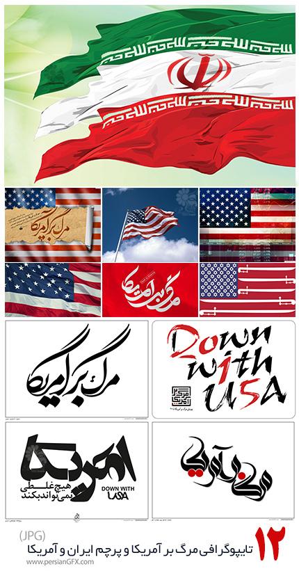 دانلود 12 تصویر با کیفیت تایپوگرافی مرگ بر آمریکا و پرچم ایران و آمریکا