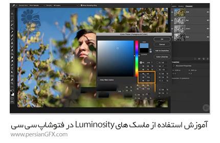دانلود آموزش استفاده از ماسک های Luminosity در فتوشاپ سی سی - Pluralsight Photoshop CC Master Luminosity Masks