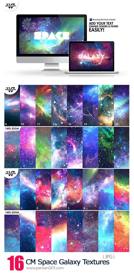 دانلود 16 تکسچر باکیفیت فضایی - CM 16 Space Galaxy Textures