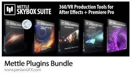 دانلود مجموعه پلاگین های ساخت جلوه های ویژه و افکت گذاری برای افترافکت و پریمیر - Mettle Plugins Bundle 22.04.2017 For After Effects And Premiere Pro