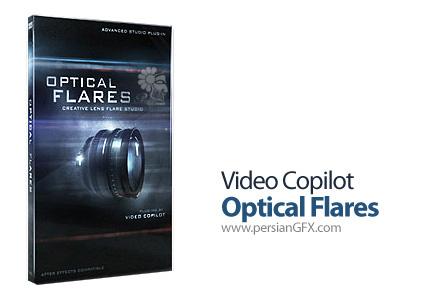 دانلود Video Copilot Optical Flares 1.3.5 + Pro Presets 2 - پلاگین طراحی و متحرک سازی نور لنزی در افترافکت به همراه پک کامل پریست ها