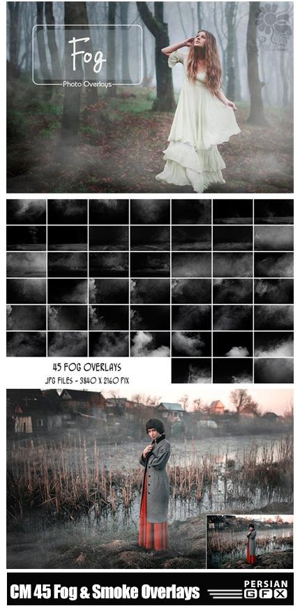دانلود 45 تصویر کلیپ آرت افکت دود و مه برای تصاویر - CM 45 Fog And Smoke Photoshop Overlays
