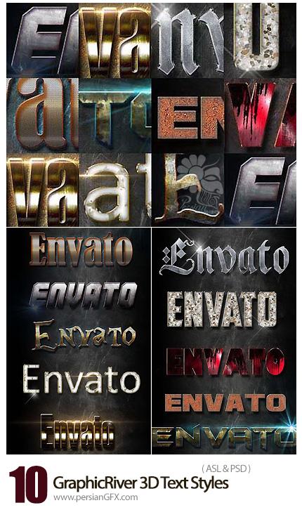 دانلود استایل فتوشاپ با 10 افکت سه بعدی متنوع متن از گرافیک ریور - GraphicRiver 10 3D Text Styles