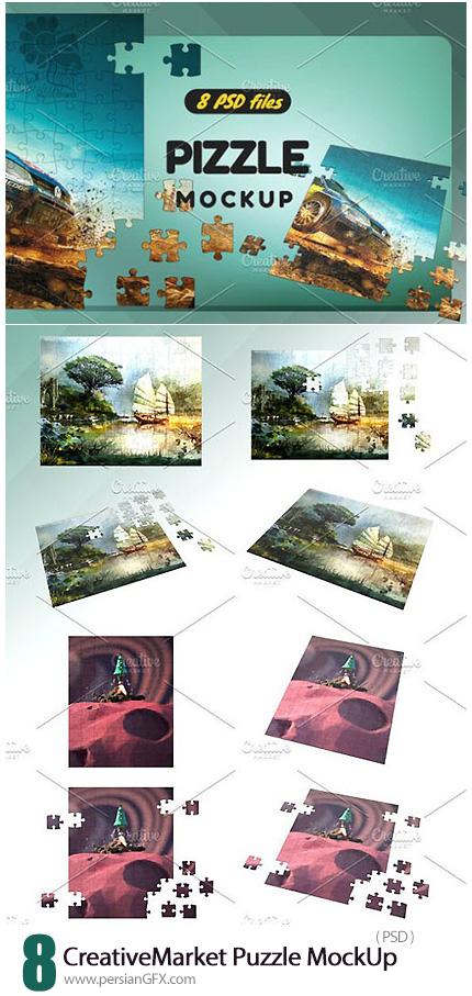 دانلود موکاپ لایه باز پازل تصاویر - CreativeMarket Puzzle MockUp